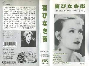 喜びなき街 VHSネットレンタル ビデオ博物館 廃盤ビデオ専門店 株式会社Kプラス