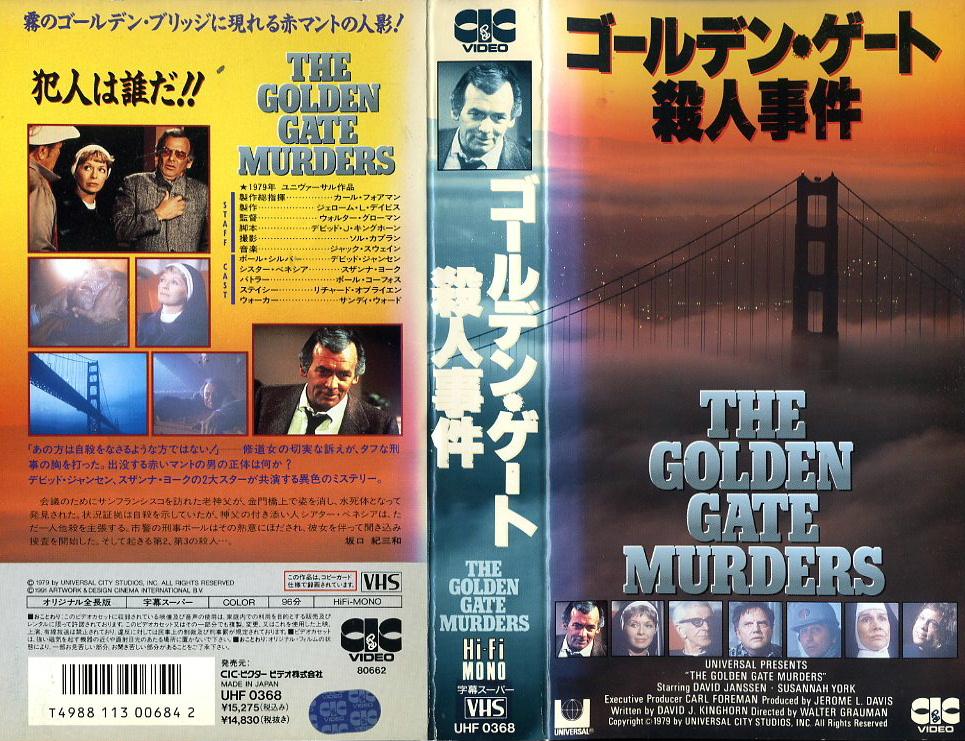 ゴールデン・ゲート殺人事件 VHSネットレンタル ビデオ博物館 廃盤ビデオ専門店 株式会社Kプラス