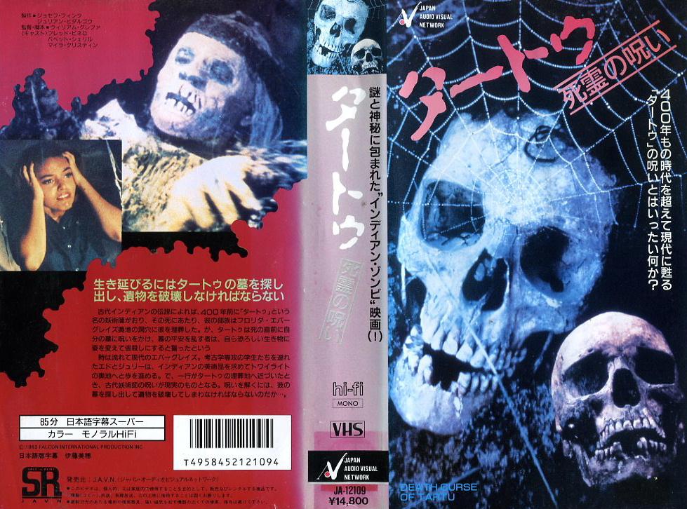 タートゥ 死霊の呪い VHSネットレンタル ビデオ博物館 廃盤ビデオ専門店 株式会社Kプラス