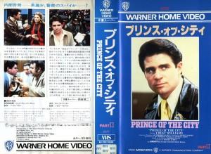 プリンス・オブ・シティ プリンスオブシティ 2巻組VHS VHSネットレンタル ビデオ博物館 廃盤ビデオ専門店 株式会社Kプラス
