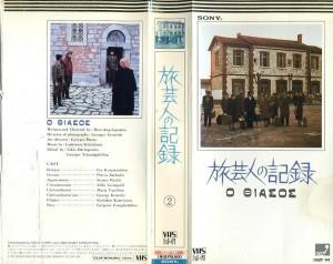 旅芸人の記録 VHSネットレンタル ビデオ博物館 廃盤ビデオ専門店 株式会社Kプラス