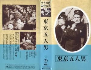 東京五人男 VHSネットレンタル ビデオ博物館 廃盤ビデオ専門店 株式会社Kプラス
