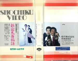 新宿馬鹿物語 VHSネットレンタル ビデオ博物館 廃盤ビデオ専門店 株式会社Kプラス