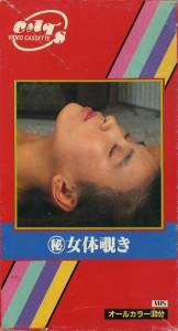 秘 女体覗き VHSネットレンタル ビデオ博物館 廃盤ビデオ専門店 株式会社Kプラス