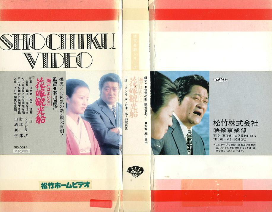瀬戸はよいとこ 花嫁観光船 VHSネットレンタル ビデオ博物館 廃盤ビデオ専門店 株式会社Kプラス