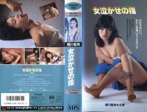 OLハンター 女泣かせの指 VHSネットレンタル ビデオ博物館 廃盤ビデオ専門店 株式会社Kプラス