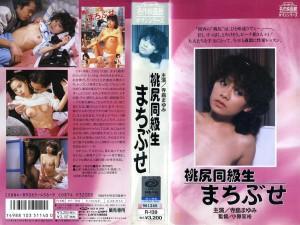 桃尻同級生 まちぶせ VHSネットレンタル ビデオ博物館 廃盤ビデオ専門店 株式会社Kプラス