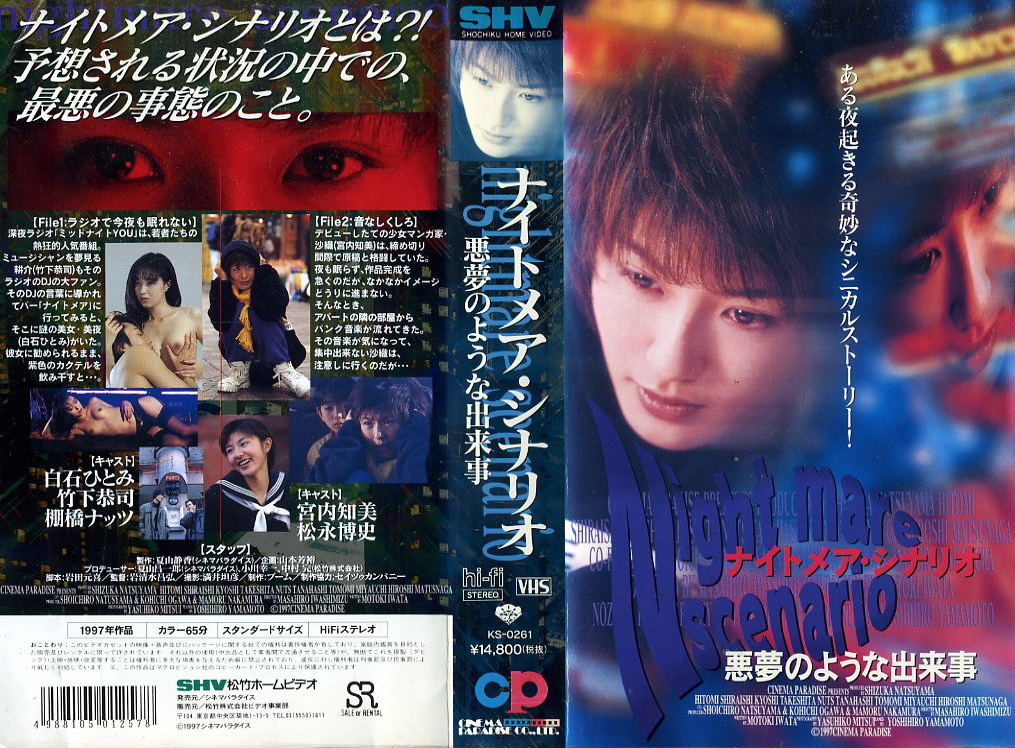 ナイトメアシナリオ 悪夢のような出来事 VHSネットレンタル ビデオ博物館 廃盤ビデオ専門店 株式会社Kプラス