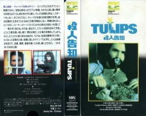 殺人告知/チューリップは殺しのサイン VHSネットレンタル ビデオ博物館 廃盤ビデオ専門店 株式会社Kプラス