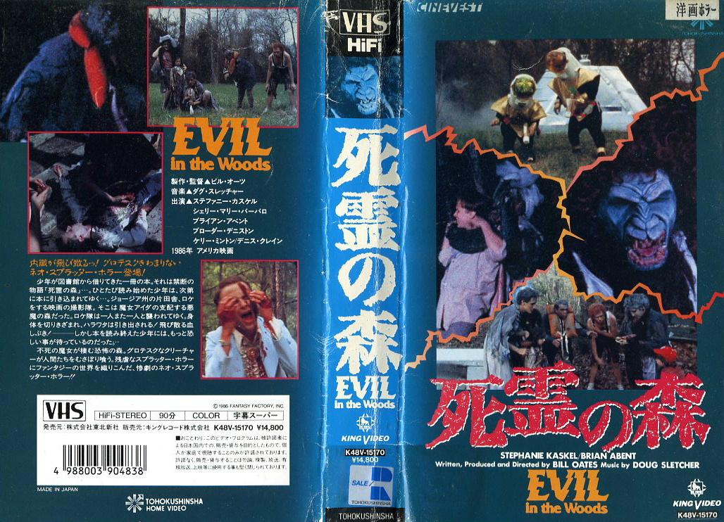 死霊の森 VHSネットレンタル ビデオ博物館 廃盤ビデオ専門店 株式会社Kプラス