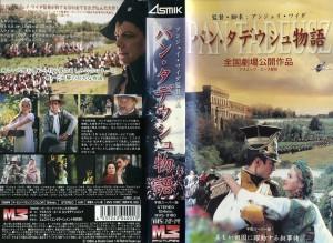パン・タデウシュ物語 VHSネットレンタル ビデオ博物館 廃盤ビデオ専門店 株式会社Kプラス