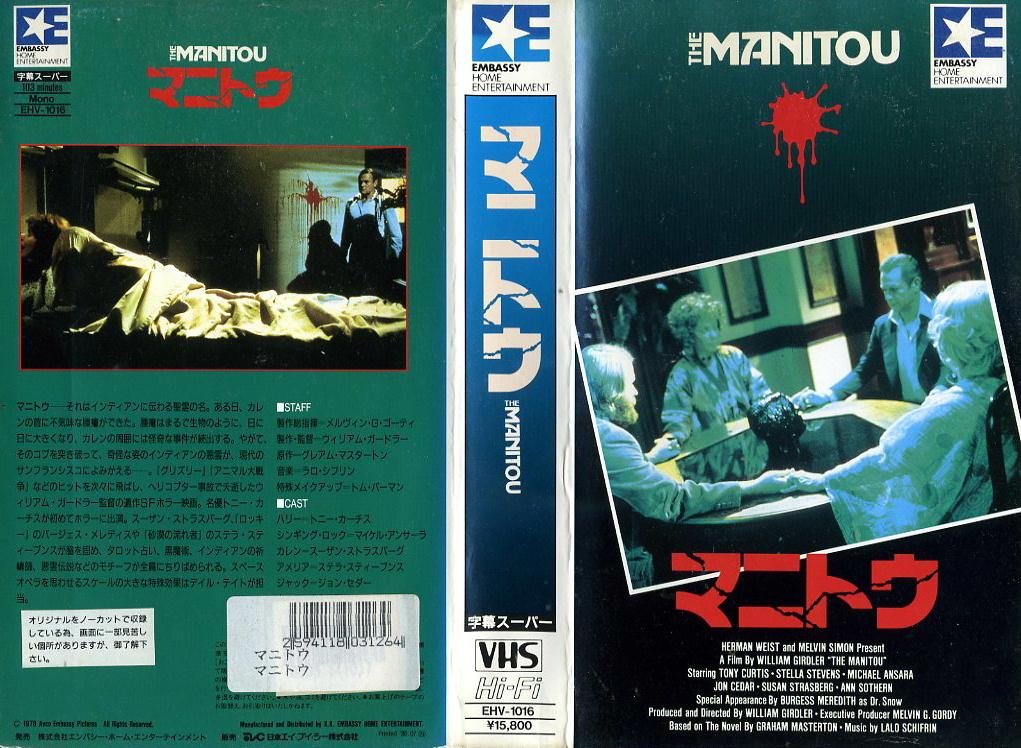マニトウ VHSネットレンタル ビデオ博物館 廃盤ビデオ専門店 株式会社Kプラス