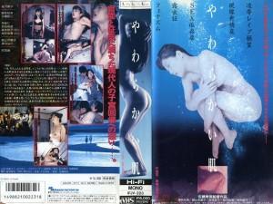 やわらかい肌 VHSネットレンタル ビデオ博物館 廃盤ビデオ専門店 株式会社Kプラス