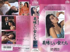 美味しい女たち VHSネットレンタル ビデオ博物館 廃盤ビデオ専門店 株式会社Kプラス