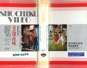 喜劇 深夜族 VHSネットレンタル ビデオ博物館 廃盤ビデオ専門店 株式会社Kプラス