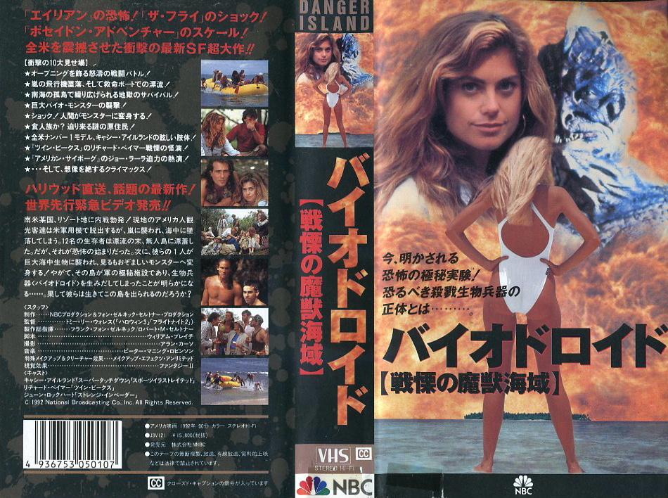 バイオドロイド 戦慄の魔獣海域 VHSネットレンタル ビデオ博物館 廃盤ビデオ専門店 株式会社Kプラス