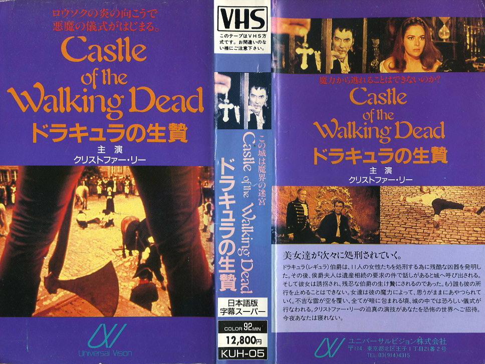 ドラキュラの生贄 (吸血魔のいけにえ) VHSネットレンタル ビデオ博物館 廃盤ビデオ専門店 株式会社Kプラス