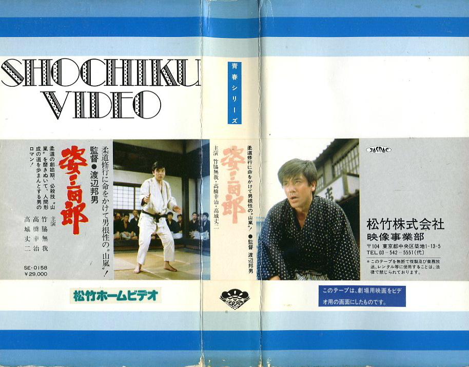 姿三四郎 VHSネットレンタル ビデオ博物館 廃盤ビデオ専門店 株式会社Kプラス
