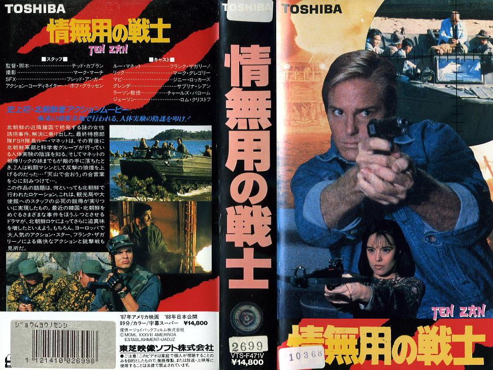 情無用の戦士 VHSネットレンタル ビデオ博物館 廃盤ビデオ専門店 株式会社Kプラス