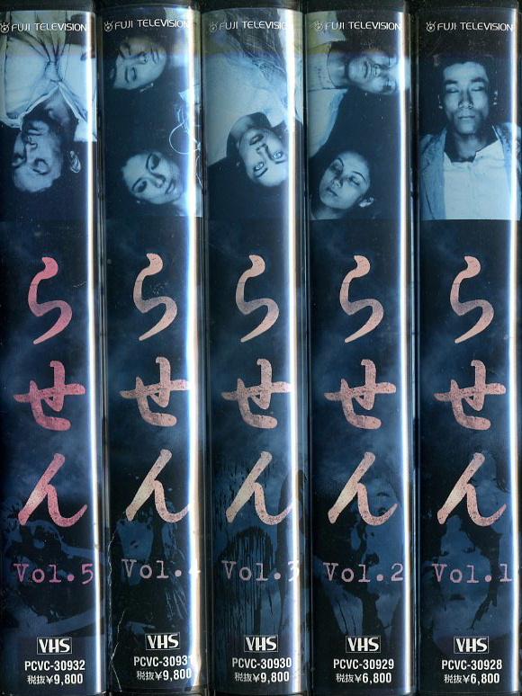 らせん TVドラマ VHS全5巻セット VHSネットレンタル ビデオ博物館 廃盤ビデオ専門店 株式会社Kプラス