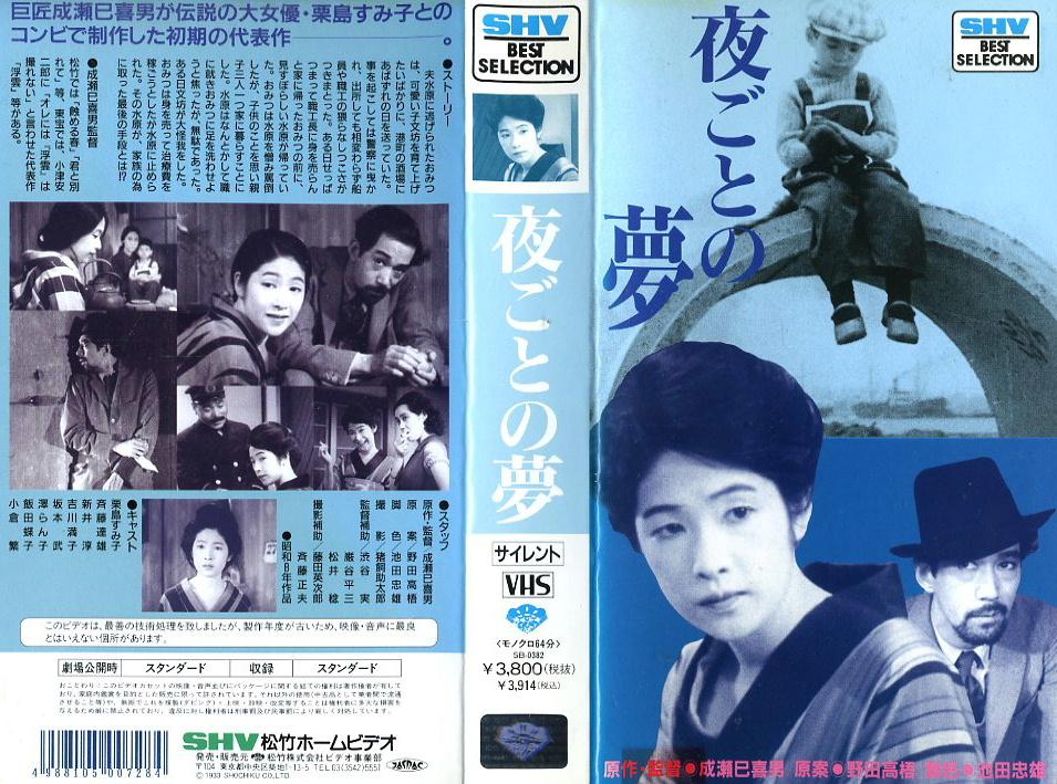 夜ごとの夢 VHSネットレンタル ビデオ博物館 廃盤ビデオ専門店 株式会社Kプラス