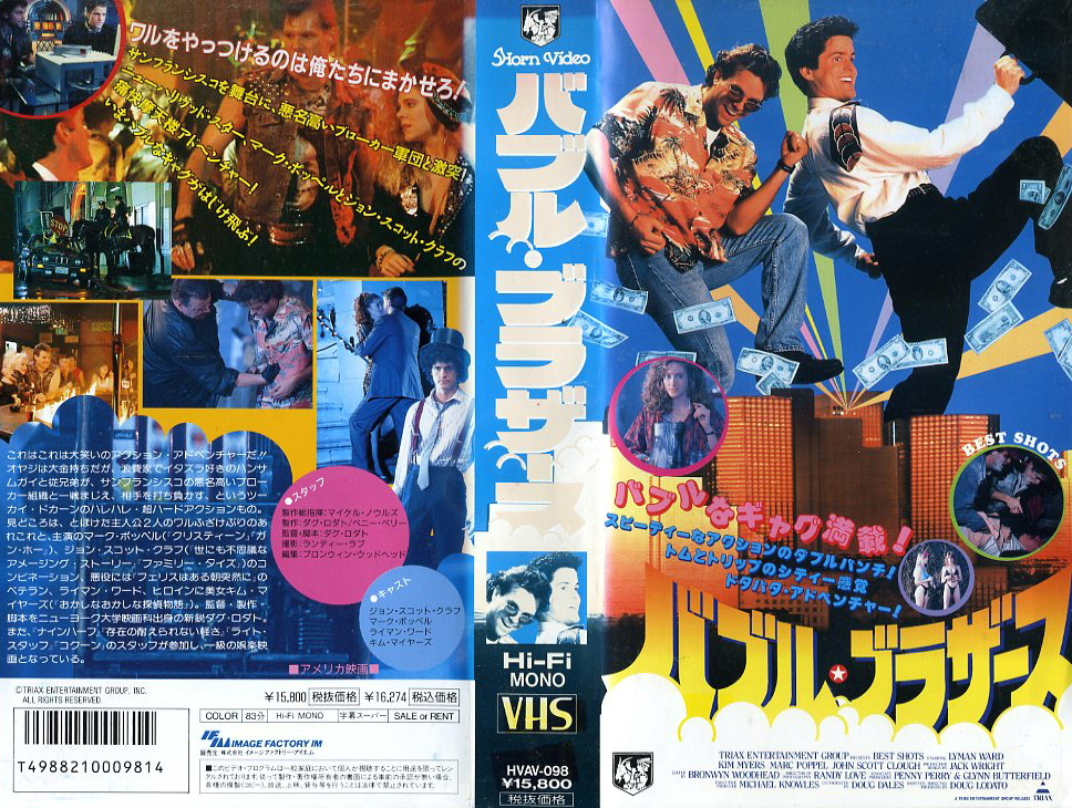バブルブラザース VHSネットレンタル ビデオ博物館 廃盤ビデオ専門店 株式会社Kプラス