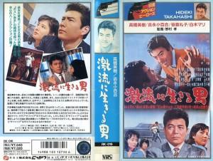 激流に生きる男 VHSネットレンタル ビデオ博物館 廃盤ビデオ専門店 株式会社Kプラス