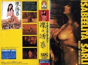 裸の誘惑 VHSネットレンタル ビデオ博物館 廃盤ビデオ専門店 株式会社Kプラス