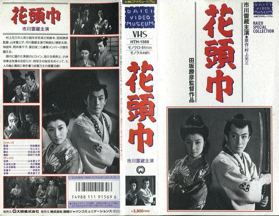 花頭巾 VHSネットレンタル ビデオ博物館 廃盤ビデオ専門店 株式会社Kプラス