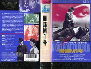 間諜M1号 間諜M1号 VHSネットレンタル ビデオ博物館 廃盤ビデオ専門店 株式会社Kプラス