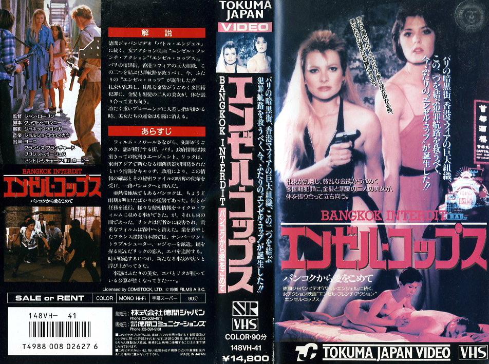 エンゼル・コップス/バンコクから愛をこめて VHSネットレンタル ビデオ博物館 廃盤ビデオ専門店 株式会社Kプラス