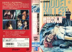 連続モデル大量殺人/惨殺の乳房 VHSネットレンタル ビデオ博物館 廃盤ビデオ専門店 株式会社Kプラス