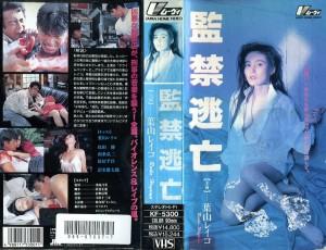 監禁逃亡 VHSネットレンタル ビデオ博物館 廃盤ビデオ専門店 株式会社Kプラス