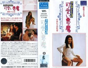 でんきくらげ 可愛い悪魔 VHSネットレンタル ビデオ博物館 廃盤ビデオ専門店 株式会社Kプラス