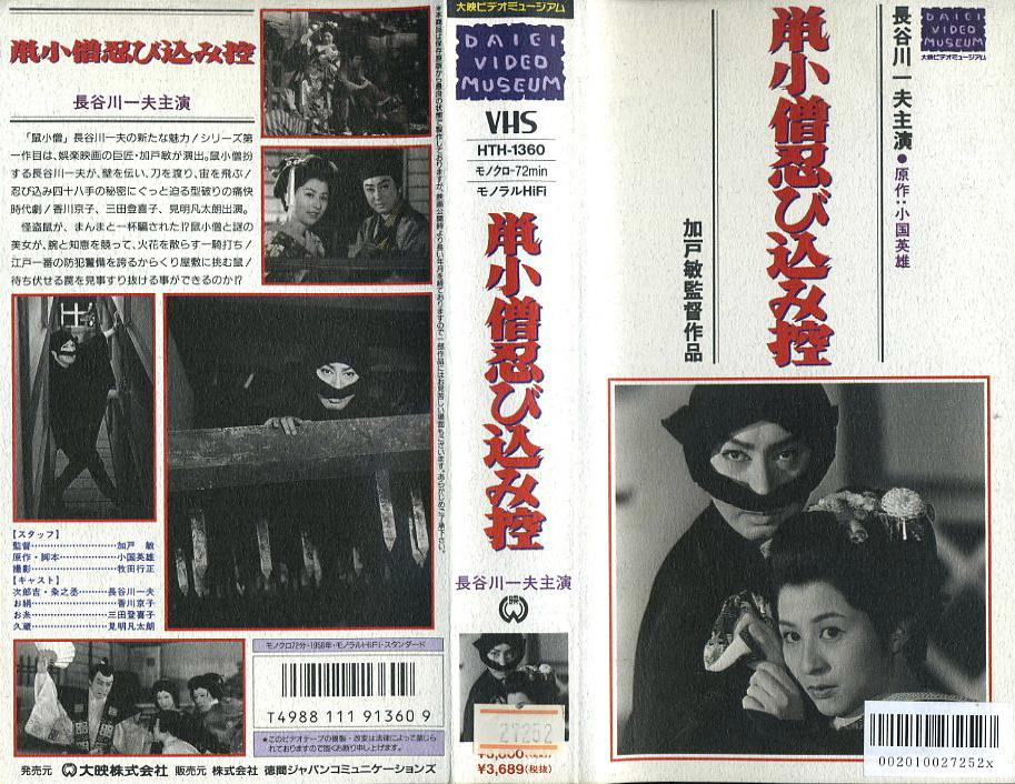 鼡小僧忍び込み控 VHSネットレンタル ビデオ博物館 廃盤ビデオ専門店 株式会社Kプラス