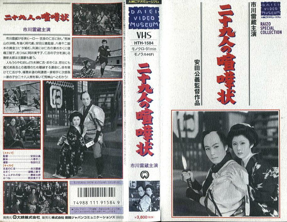 二十九人の喧嘩状 VHSネットレンタル ビデオ博物館 廃盤ビデオ専門店 株式会社Kプラス