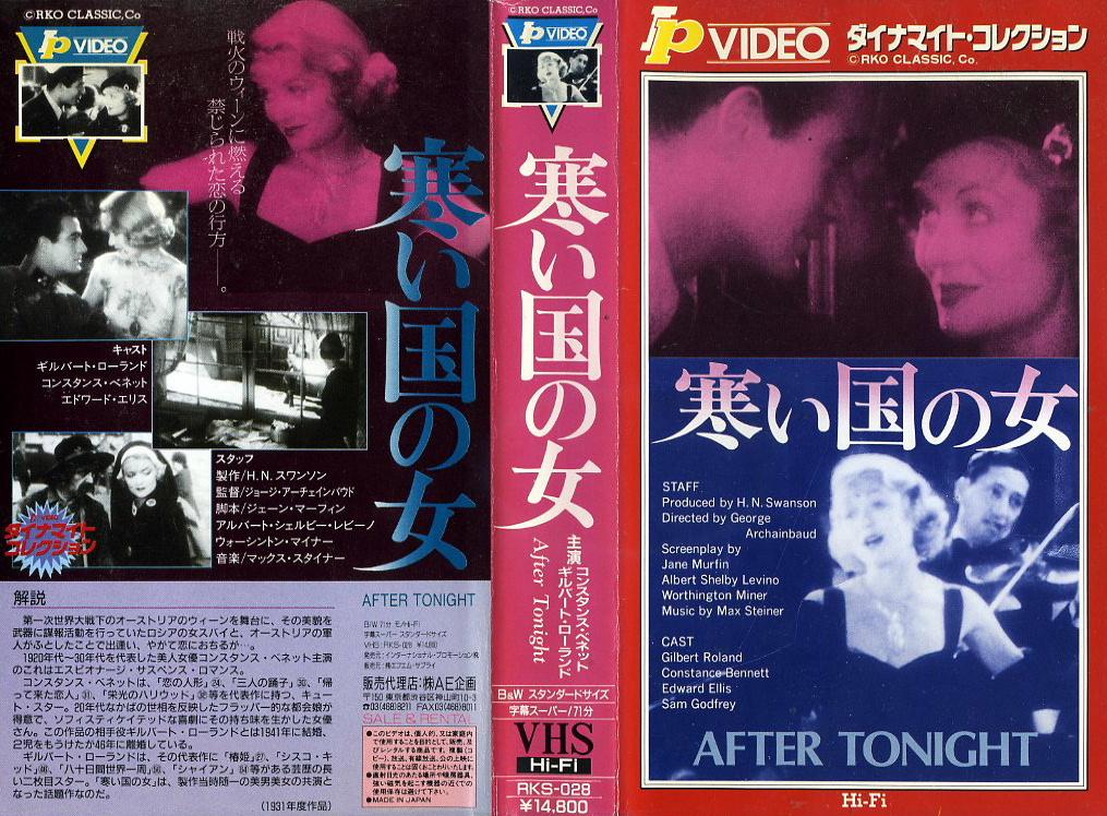 寒い国の女 間諜K十四号(戦場の影に) VHSネットレンタル ビデオ博物館 廃盤ビデオ専門店 株式会社Kプラス