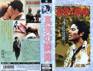 真実の瞬間 VHSネットレンタル ビデオ博物館 廃盤ビデオ専門店 株式会社Kプラス