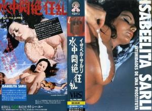 水中悶絶狂乱 VHSネットレンタル ビデオ博物館 廃盤ビデオ専門店 株式会社Kプラス