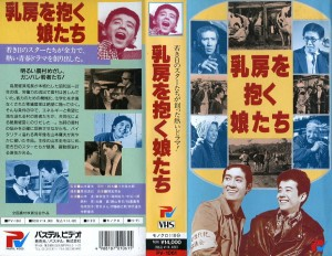 乳房を抱く娘たち VHSネットレンタル ビデオ博物館 廃盤ビデオ専門店 株式会社Kプラス