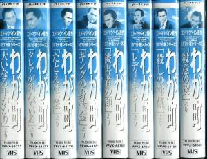 わが町 エド・マクベイン原作 87分署シリーズ VHS全8巻セット VHSネットレンタル ビデオ博物館 廃盤ビデオ専門店 株式会社Kプラス