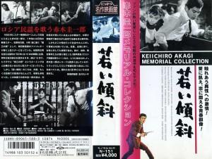 若い傾斜 VHSネットレンタル ビデオ博物館 廃盤ビデオ専門店 株式会社Kプラス