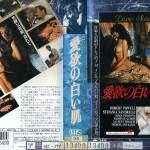 愛欲の白い肌 VHSネットレンタル ビデオ博物館 廃盤ビデオ専門店 株式会社Kプラス