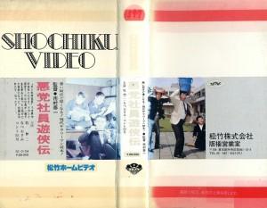 悪党社員遊侠伝 VHSネットレンタル ビデオ博物館 廃盤ビデオ専門店 株式会社Kプラス