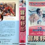 冒険野郎 VHSネットレンタル ビデオ博物館 廃盤ビデオ専門店 株式会社Kプラス