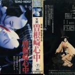 文楽 曽根崎心中 VHSネットレンタル ビデオ博物館 廃盤ビデオ専門店 株式会社Kプラス