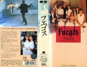 フエゴス VHSネットレンタル ビデオ博物館 廃盤ビデオ専門店 株式会社Kプラス