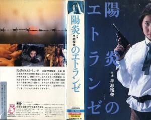 陽炎のエトランゼ  VHSネットレンタル ビデオ博物館 廃盤ビデオ専門店 株式会社Kプラス