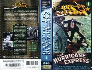 ハリケーン・エキスプレス VHSネットレンタル ビデオ博物館 廃盤ビデオ専門店 株式会社Kプラス