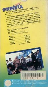 伊賀野カバ丸 VHSネットレンタル ビデオ博物館 廃盤ビデオ専門店 株式会社Kプラス